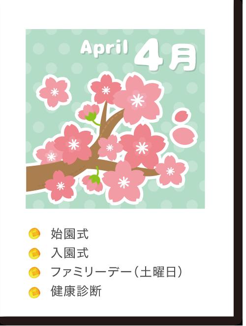 4月の行事